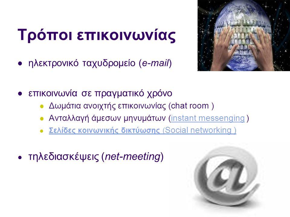 Τρόποι επικοινωνίας ηλεκτρονικό ταχυδρομείο (e-mail) επικοινωνία σε πραγματικό χρόνο Δωμάτια ανοιχτής επικοινωνίας (chat room ) Ανταλλαγή άμεσων μηνυμ