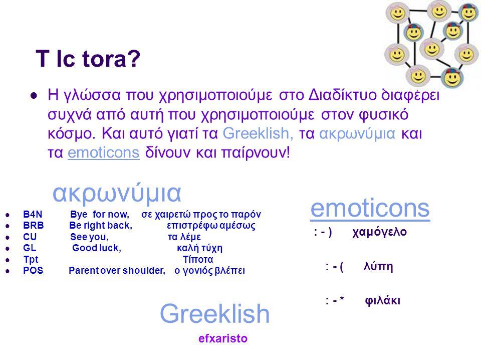 T lc tora? Η γλώσσα που χρησιμοποιούμε στο Διαδίκτυο διαφέρει συχνά από αυτή που χρησιμοποιούμε στον φυσικό κόσμο. Και αυτό γιατί τα Greeklish, τα ακρ