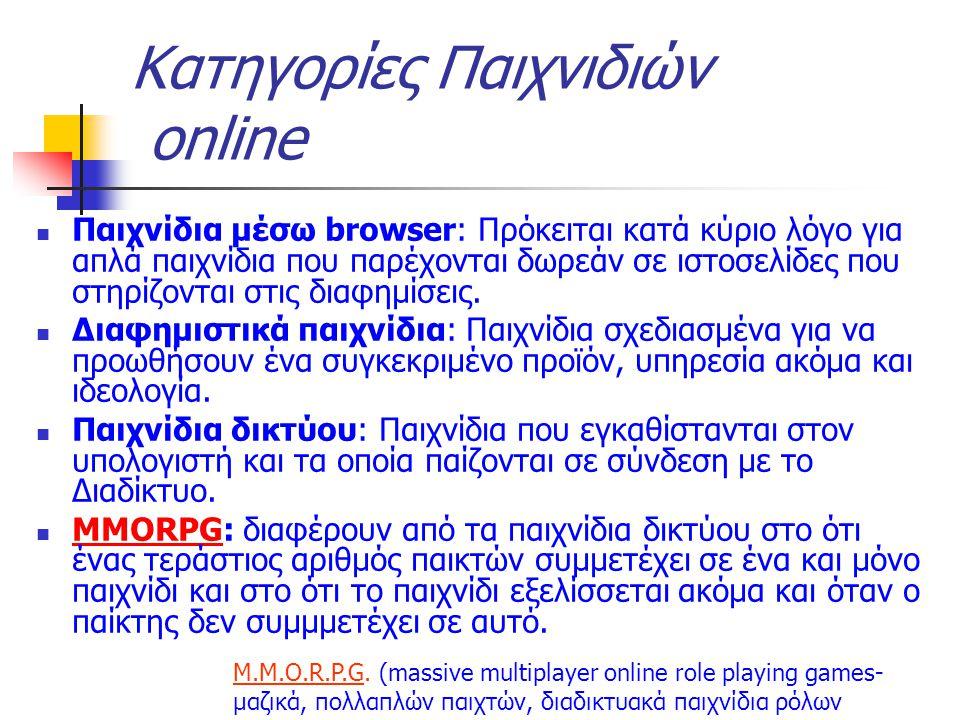 Κατηγορίες Παιχνιδιών online Παιχνίδια μέσω browser: Πρόκειται κατά κύριο λόγο για απλά παιχνίδια που παρέχονται δωρεάν σε ιστοσελίδες που στηρίζονται
