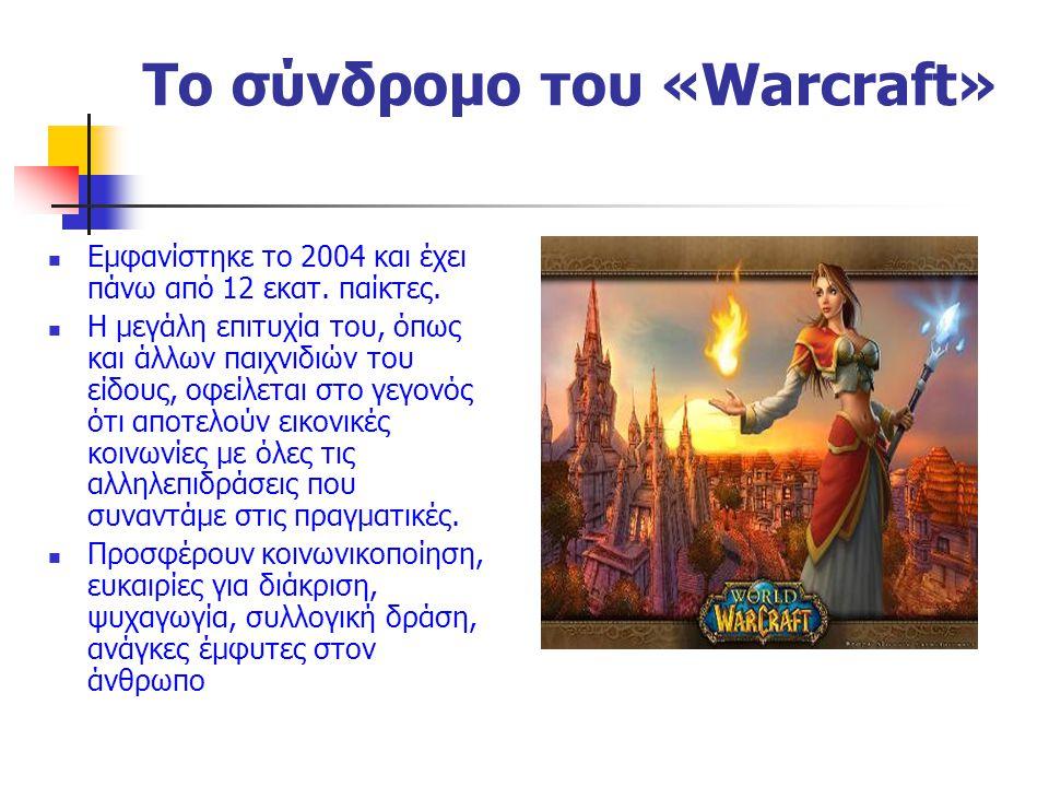 Το σύνδρομο του «Warcraft» Εμφανίστηκε το 2004 και έχει πάνω από 12 εκατ. παίκτες. Η μεγάλη επιτυχία του, όπως και άλλων παιχνιδιών του είδους, οφείλε
