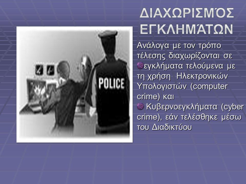 Ανάλογα με τον τρόπο τέλεσης διαχωρίζονται σε εγκλήματα τελούμενα με τη χρήση Hλεκτρονικών Υπολογιστών (computer crime) και Κυβερνοεγκλήματα (cyber cr