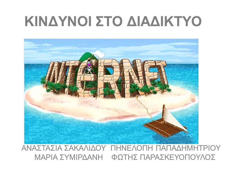 Το Διαδίκτυο … παράδεισος για … Αναζήτηση πληροφοριών Μάθηση Εργασία Ψυχαγωγία Ευκαιρίες … αλλά και … κινδύνους … Ανοιχτό σε όλους … καλούς… και όχι τόσο καλούς ανθρώπους!