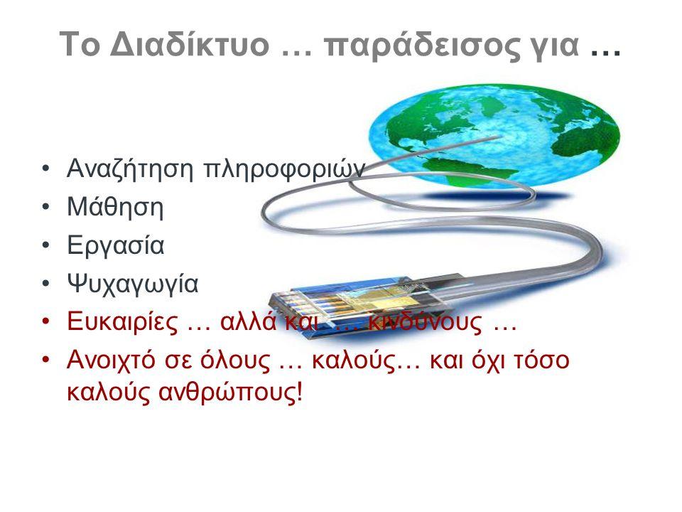 Το Διαδίκτυο … παράδεισος για … Αναζήτηση πληροφοριών Μάθηση Εργασία Ψυχαγωγία Ευκαιρίες … αλλά και … κινδύνους … Ανοιχτό σε όλους … καλούς… και όχι τ