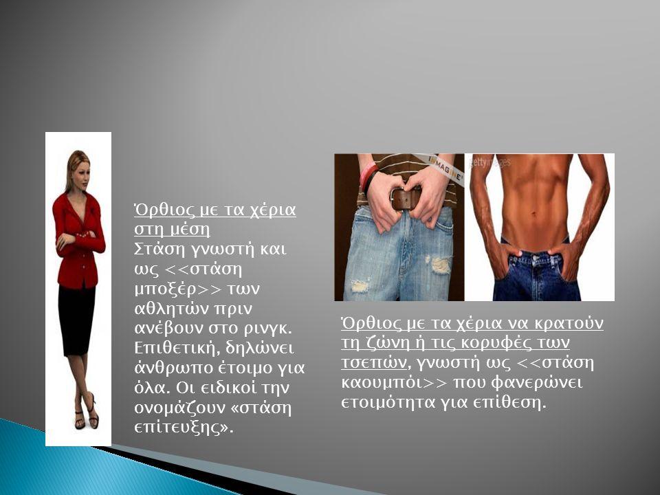 Εικόνα 1 Εικόνα 2 Εικόνα 3 Καθιστός µε σταυρωµένα τα πόδια που όπως και στην περίπτωση των σταυρωµένων χεριών, πρόκειται για στάση που δείχνει νευρικότητα.