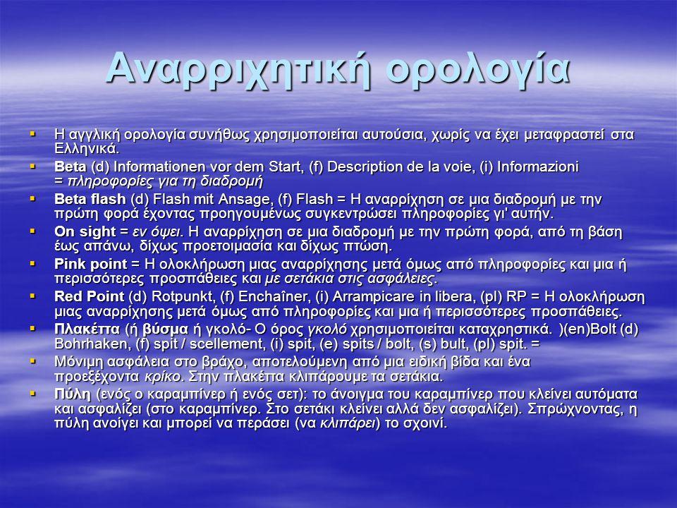 Αναρριχητική ορολογία  Η αγγλική ορολογία συνήθως χρησιμοποιείται αυτούσια, χωρίς να έχει μεταφραστεί στα Ελληνικά.  Beta (d) Informationen vor dem