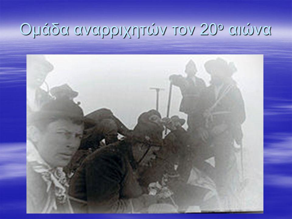 Ομάδα αναρριχητών τον 20 ο αιώνα