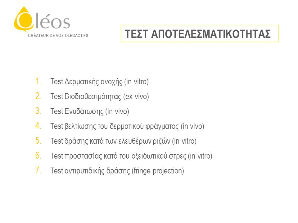 1. Test Δερματικής ανοχής (in vitro) 2. Test Βιοδιαθεσιμότητας (ex vivo) 3.