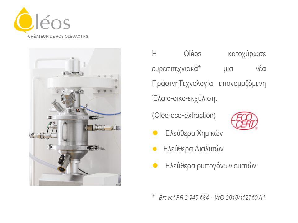 CRÉATEUR DE VOS OLÉOACTIFS Η Oléos κατοχύρωσε ευρεσιτεχνιακά* μια νέα ΠράσινηΤεχνολογία επονομαζόμενη Έλαιο-οικο-εκχύλιση.