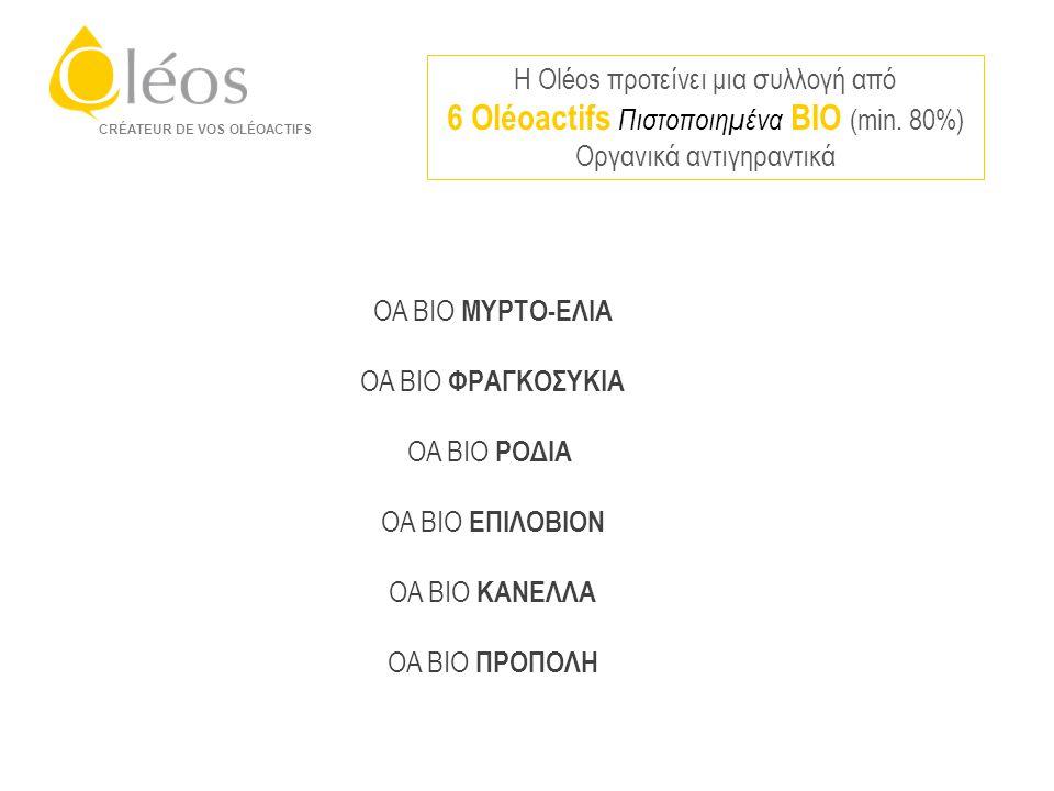 Η Oléos προτείνει μια συλλογή από 6 Oléoactifs Πιστοποιημένα BIO (min.