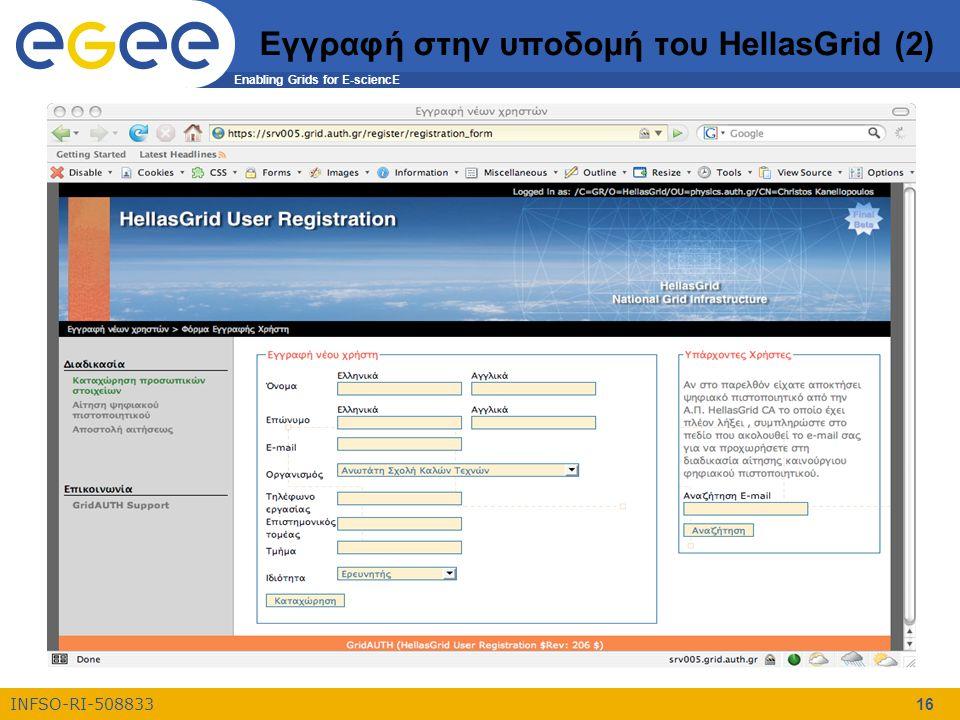 Enabling Grids for E-sciencE INFSO-RI-508833 16 Εγγραφή στην υποδομή του HellasGrid (2)