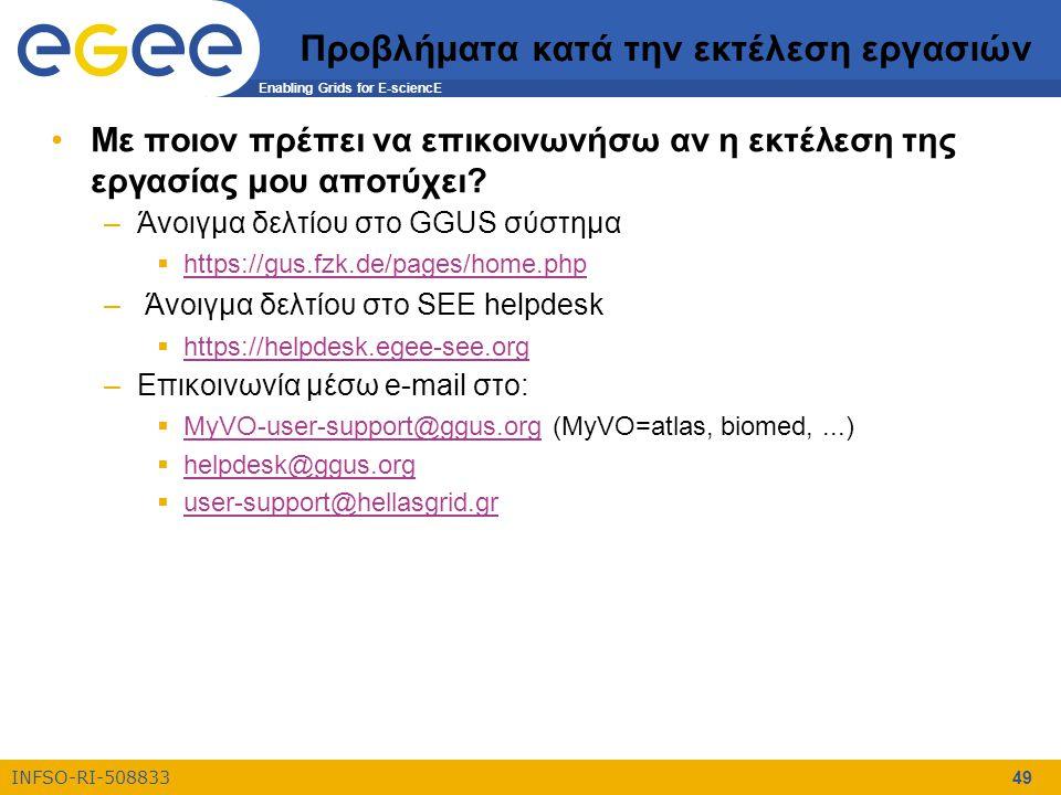 Enabling Grids for E-sciencE INFSO-RI-508833 49 Προβλήματα κατά την εκτέλεση εργασιών Με ποιον πρέπει να επικοινωνήσω αν η εκτέλεση της εργασίας μου αποτύχει.