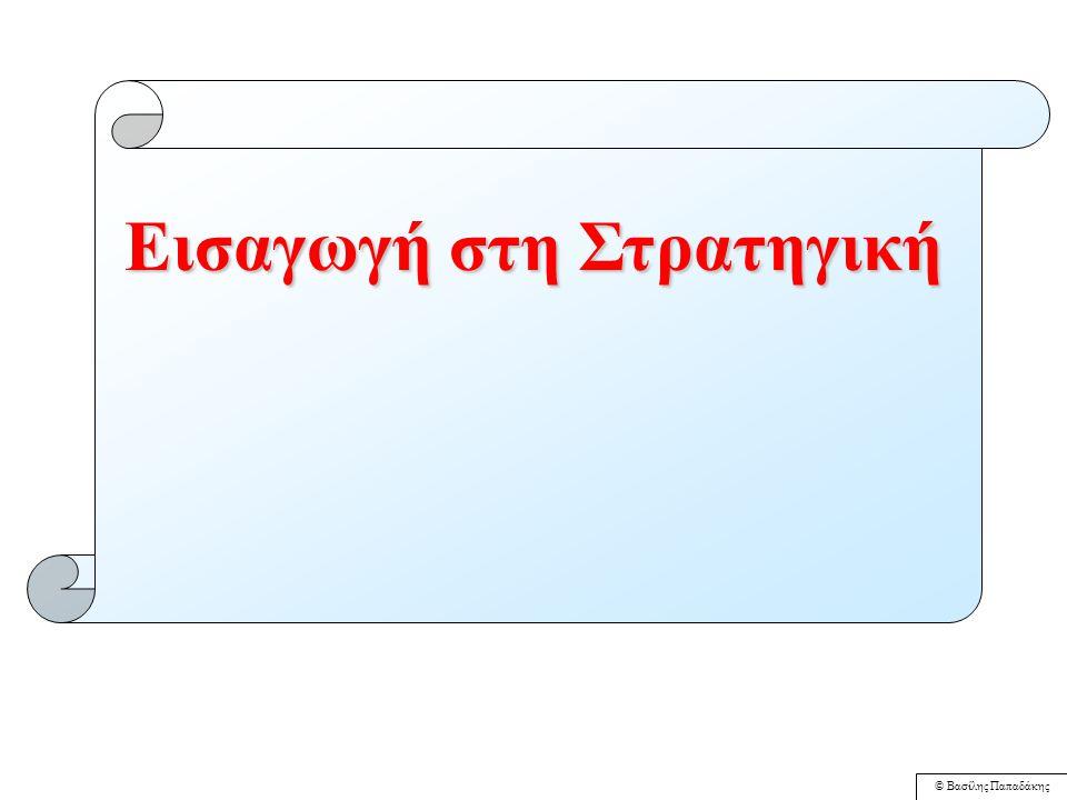 © Βασίλης Παπαδάκης Eισαγωγή στη Στρατηγική