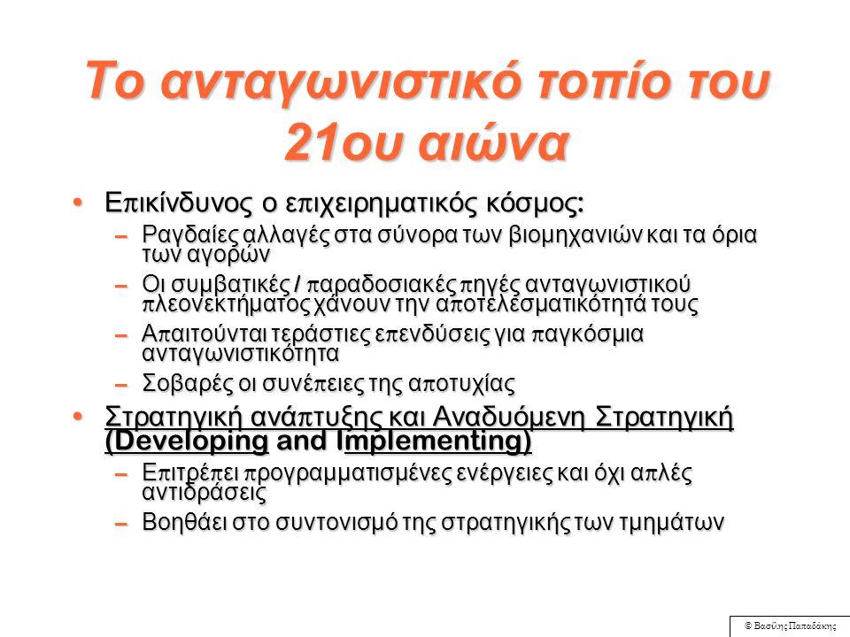 © Βασίλης Παπαδάκης ΣΤΡΑΤΗΓΙΚΕΣ ΣΤΑΘΕΡΟΤΗΤΑΣ 1.Καμία αλλαγή (No-Change Strategy ) 2.