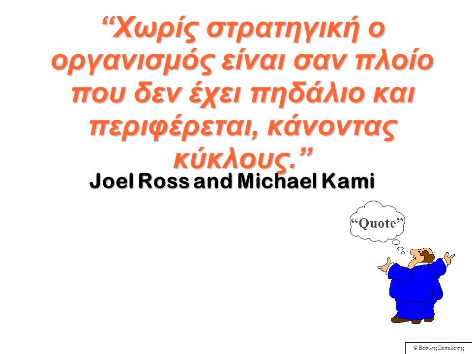 © Βασίλης Παπαδάκης Χωρίς στρατηγική ο οργανισμός είναι σαν πλοίο που δεν έχει πηδάλιο και περιφέρεται, κάνοντας κύκλους. Joel Ross and Michael Kami Quote