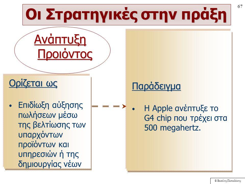© Βασίλης Παπαδάκης 66 Οι Στρατηγικές στην πράξη Ορίζεται ως Εισαγωγή υπαρχόντων προϊόντων η υπηρεσιών σε νέες γεωγραφικές περιοχές Παράδειγμα Η Henlys PLC, κύριος προμηθευτής λεωφορείων της Μ.