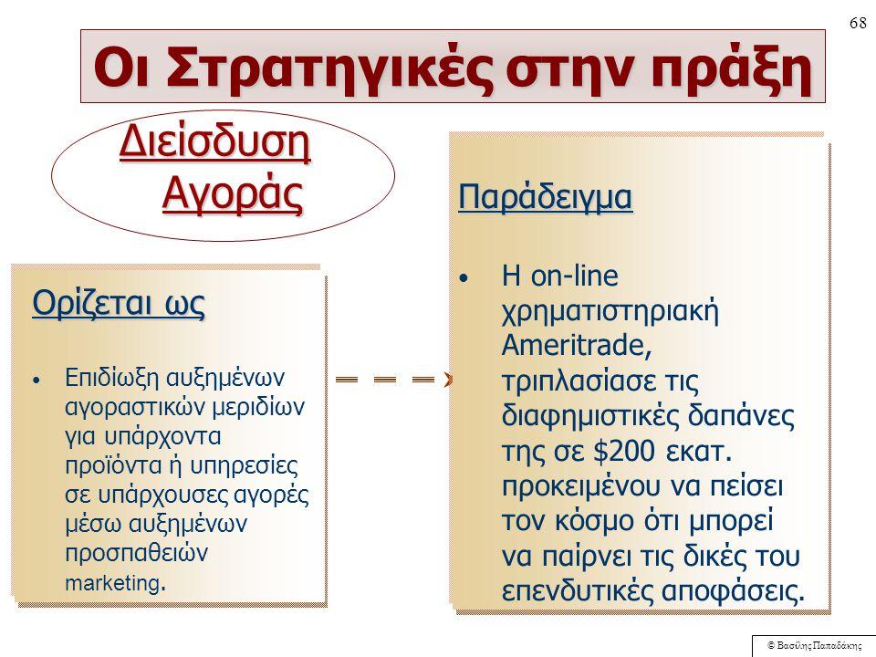 © Βασίλης Παπαδάκης 67 Οι Στρατηγικές στην πράξη Ορίζεται ως Επιδίωξη αύξησης πωλήσεων μέσω της βελτίωσης των υπαρχόντων προϊόντων και υπηρεσιών ή της