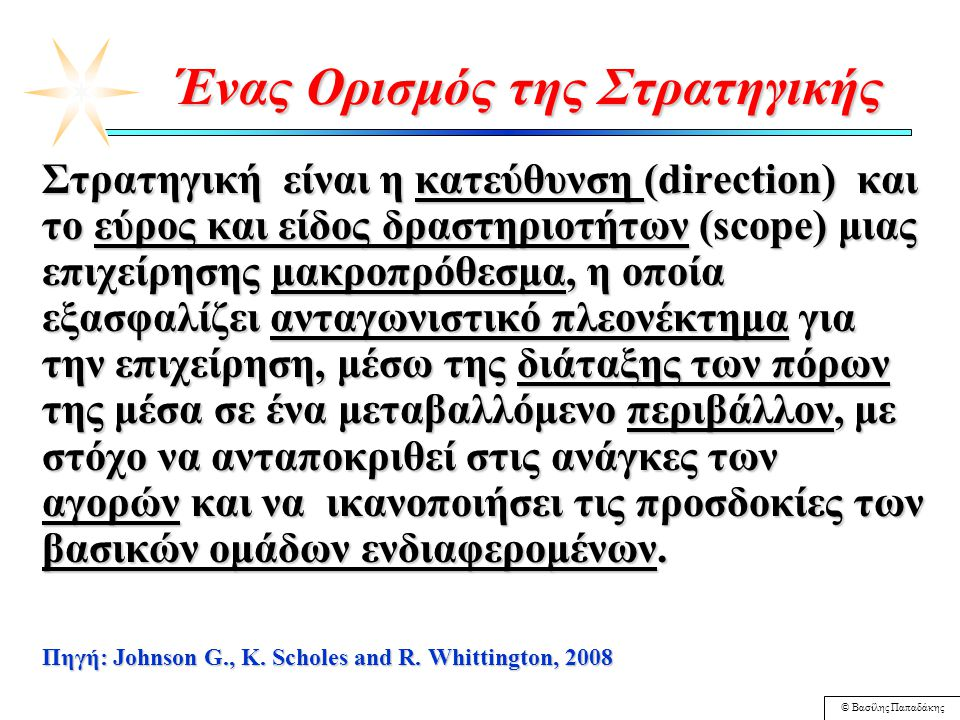 Πίνακας 5.1: Ανάλυση Δυνάμεων Αδυναμιών, Ευκαιριών, Απειλών (SWOT Analysis) Δυνάμεις (Strengths) Αδυναμίες (Weaknesses) Ευκαιρίες (Opportunities) Πιθανές Απειλές (External Threats) Ευέλικτη στρατηγική Ισχυρή χρηματοοικονομική κατάσταση Πλεονεκτήματα κόστους Ισχυρό όνομα-εικόνα στην αγορά Ικανότητες στη δημιουργία καινοτομικών προϊόντων Ηγετική θέση στην αγορά Ισχυρές υπηρεσίες μετά την πώληση Τεχνολογία προστατευμένη από πατέντες Ισχυρή διαφήμιση Ποιότητα προϊόντων Στενές σχέσεις με επιχειρήσεις συμμάχους Ασαφής στρατηγική κατεύθυνση Μεγάλη δανειακή επιβάρυνση Απαρχαιωμένες παραγωγικές εγκαταστάσεις Εσωτερικά λειτουργικά προβλήματα Υψηλότερα έναντι των ανταγωνιστών κόστη Χαμηλή κερδοφορία Έλλειψη ορισμένων ικανοτήτων που ζητάει η αγορά Αδυναμίες σε θέματα έρευνας και ανάπτυξης Πολύ 'ρηχή' γραμμή προϊόντων Αδυναμία στον τομέα του μάρκετινγκ Προσέγγιση επιπλέον τμημάτων της αγοράς Επέκταση σε νέες γεωγραφικές περιοχές Επέκταση της γραμμής προϊόντων Μεταφορά ικανοτήτων σε νέα προϊόντα Καθετοποίηση δραστηριοτήτων Να αποσπάσουμε μερίδια αγοράς από ανταγωνιστές Εξαγορά ανταγωνιστών Στρατηγικές συμμαχίες για είσοδο σε νέες αγορές Υιοθέτηση νέων τεχνολογιών Είσοδος στην αγορά ισχυρών νέων ανταγωνιστών Απώλεια εσόδων από υποκατάστατα Επιβραδυνόμενη ανάπτυξη αγοράς Δυσμενείς αλλαγές σε συναλλαγματικές ισοτιμίες Επαχθείς οικονομικά νέες κρατικές ρυθμίσεις/ παρεμβάσεις Αυξανόμενη ισχυροποίηση πελατών ή/και προμηθευτών Αλλαγή στις προτιμήσεις των καταναλωτών Δημογραφικές αλλαγές Προσαρμογή από: Thompson A.