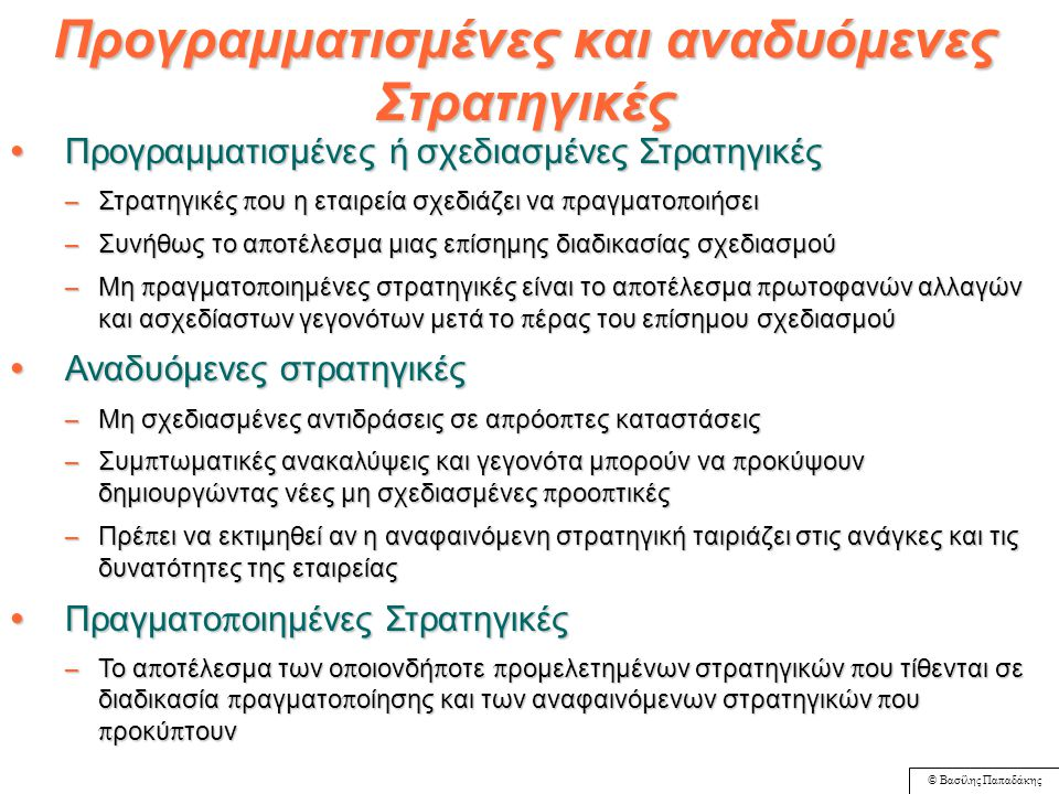 © Βασίλης Παπαδάκης Όραμα-Αποστολή Αναγκαιότητα ή Πολυτέλεια Παπαδάκης Κεφάλαιο 4