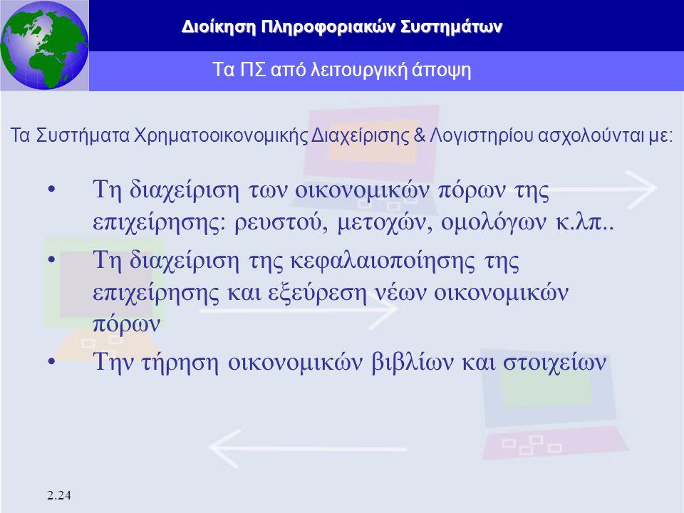 Διοίκηση Πληροφοριακών Συστημάτων 2.24 Τα ΠΣ από λειτουργική άποψη Τη διαχείριση των οικονομικών πόρων της επιχείρησης: ρευστού, μετοχών, ομολόγων κ.λ