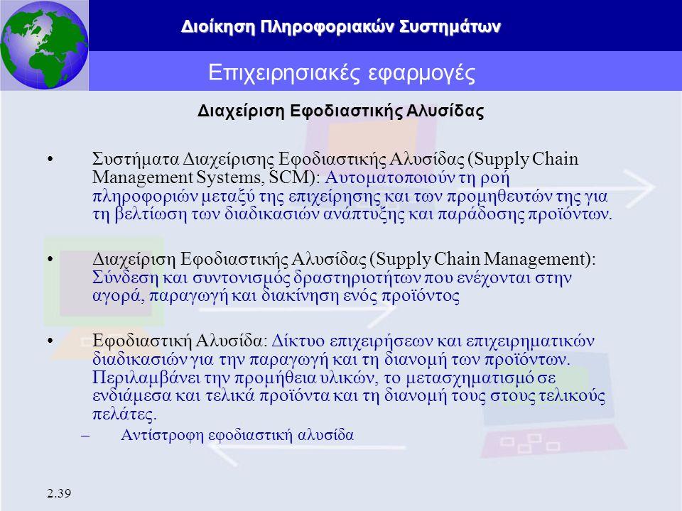 Διοίκηση Πληροφοριακών Συστημάτων 2.39 Επιχειρησιακές εφαρμογές Συστήματα Διαχείρισης Εφοδιαστικής Αλυσίδας (Supply Chain Management Systems, SCM): Αυ