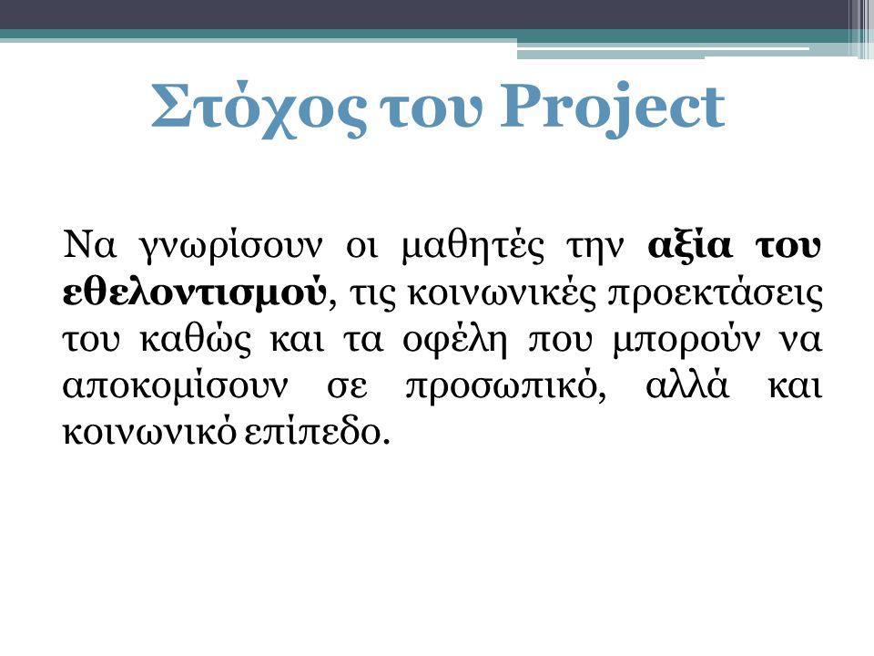 Στόχος του Project Να γνωρίσουν οι μαθητές την αξία του εθελοντισμού, τις κοινωνικές προεκτάσεις του καθώς και τα οφέλη που μπορούν να αποκομίσουν σε