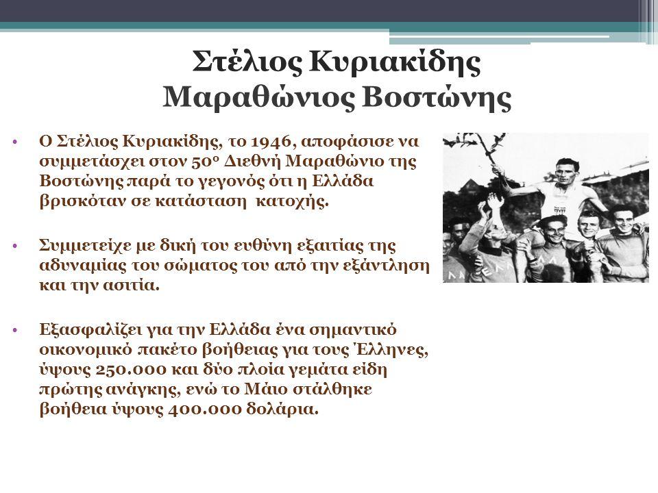 Ο Στέλιος Κυριακίδης, το 1946, αποφάσισε να συμμετάσχει στον 50 ο Διεθνή Μαραθώνιο της Βοστώνης παρά το γεγονός ότι η Ελλάδα βρισκόταν σε κατάσταση κα