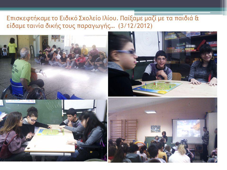 Επισκεφτήκαμε το Ειδικό Σχολείο Ιλίου. Παίξαμε μαζί με τα παιδιά & είδαμε ταινία δικής τους παραγωγής… (3/12/2012)