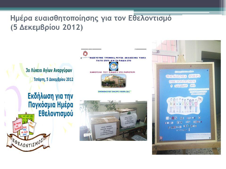 Ημέρα ευαισθητοποίησης για τον Εθελοντισμό (5 Δεκεμβρίου 2012)