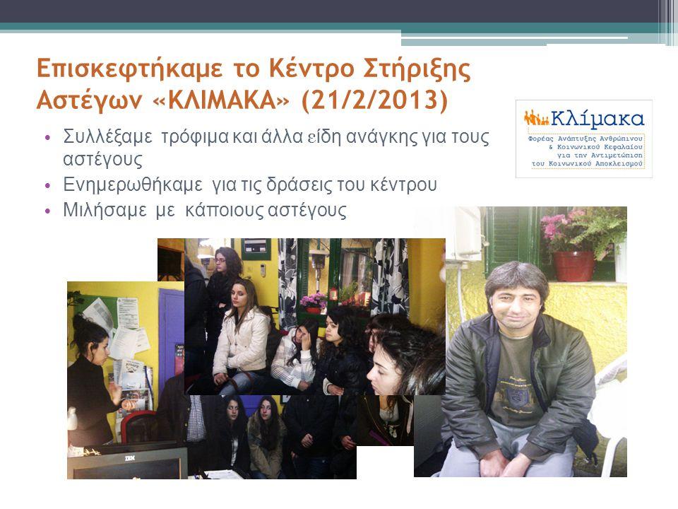 Επισκεφτήκαμε το Κέντρο Στήριξης Αστέγων «ΚΛΙΜΑΚΑ» (21/2/2013) Συλλέξαμε τρόφιμα και άλλα ε ίδη ανάγκης για τους αστέγους Ενημερωθήκαμε για τις δράσει