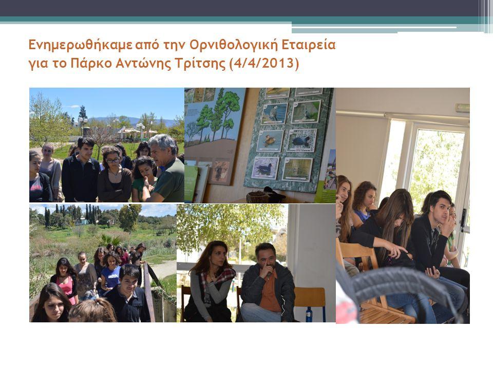 Ενημερωθήκαμε από την Ορνιθολογική Εταιρεία για το Πάρκο Αντώνης Τρίτσης (4/4/2013)