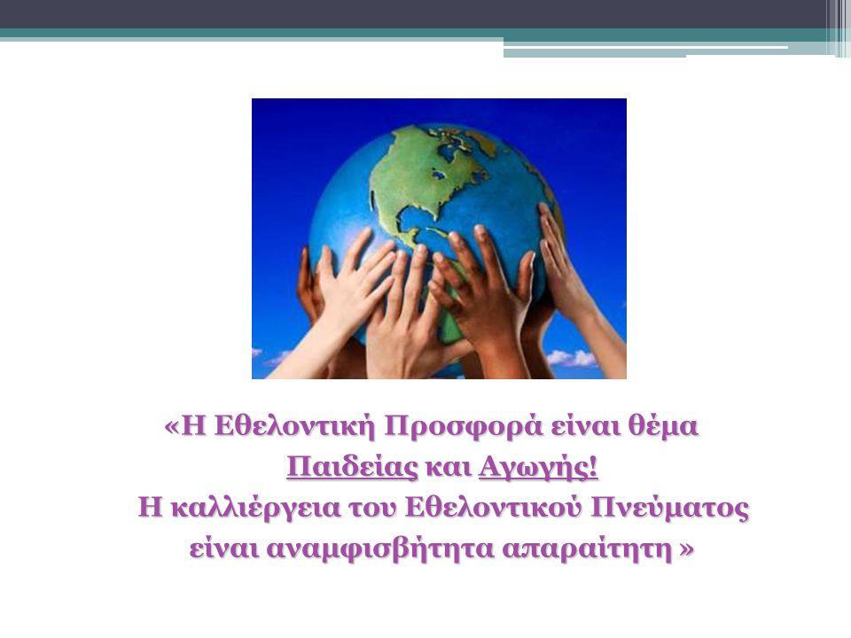 «Η Εθελοντική Προσφορά είναι θέμα Παιδείας και Αγωγής! Η καλλιέργεια του Εθελοντικού Πνεύματος είναι αναμφισβήτητα απαραίτητη »