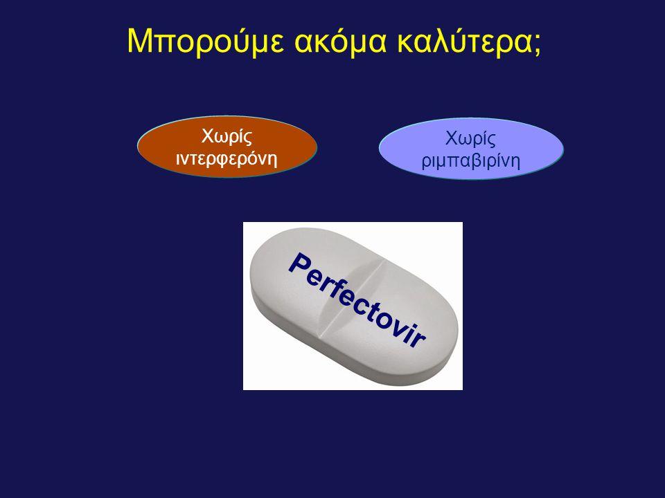 Μπορούμε ακόμα καλύτερα; Perfectovir Χωρίς ιντερφερόνη Χωρίς ριμπαβιρίνη