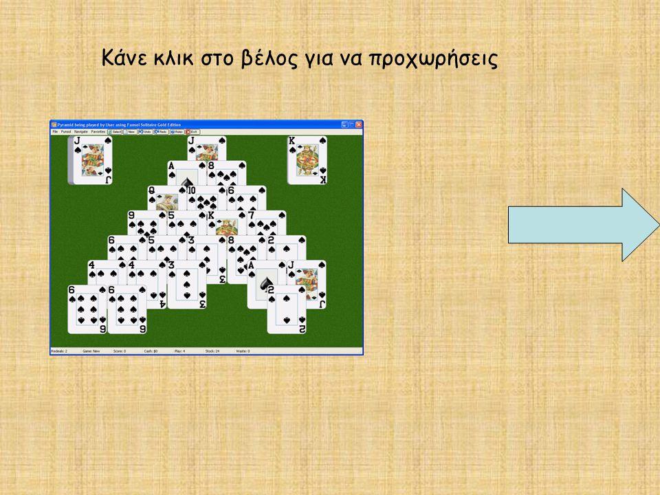 ράλι Tetris χαρτιά ποδόσφαιρο λαβύρινθος περιπέτειες δεξιότητας Ο υπολογιστής δεν είναι μόνο για δουλειά. Διάλεξε ένα παιχνίδι και διασκέδασε για λίγο