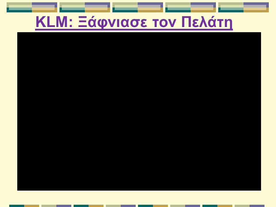 KLM: Ξάφνιασε τον Πελάτη