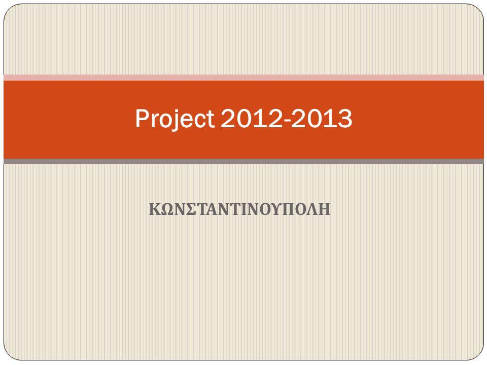 ΚΩΝΣΤΑΝΤΙΝΟΥΠΟΛΗ Project 2012-2013