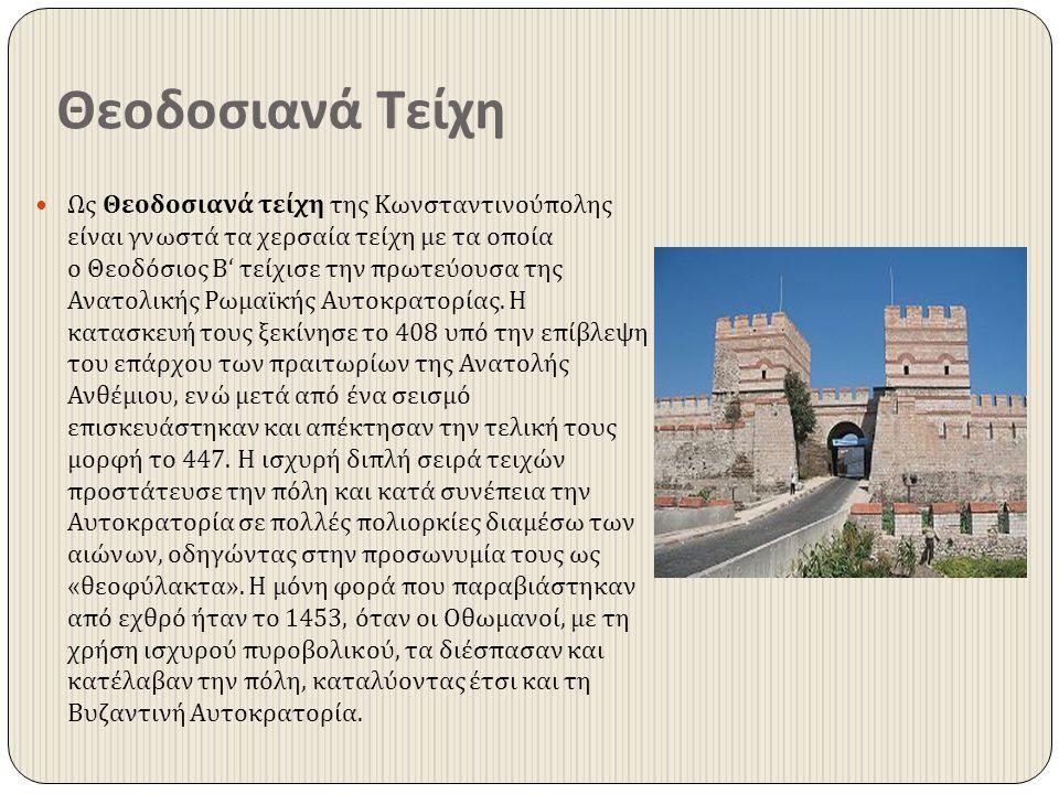 Θεοδοσιανά Τείχη Ως Θεοδοσιανά τείχη της Κωνσταντινούπολης είναι γνωστά τα χερσαία τείχη με τα οποία ο Θεοδόσιος Β ' τείχισε την πρωτεύουσα της Ανατολ