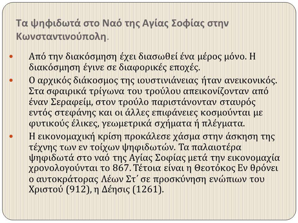 Τα ψηφιδωτά στο Ναό της Αγίας Σοφίας στην Κωνσταντινούπολη. Από την διακόσμηση έχει διασωθεί ένα μέρος μόνο. Η διακόσμηση έγινε σε διαφορικές εποχές.