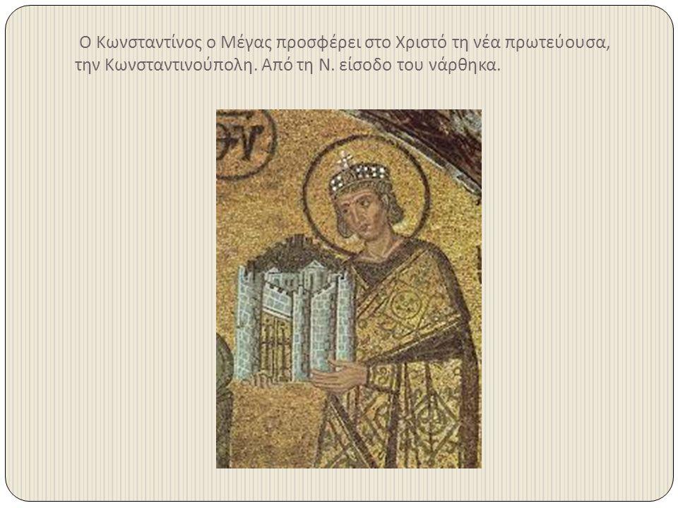 Ο Κωνσταντίνος ο Μέγας προσφέρει στο Χριστό τη νέα πρωτεύουσα, την Κωνσταντινούπολη. Από τη Ν. είσοδο του νάρθηκα.