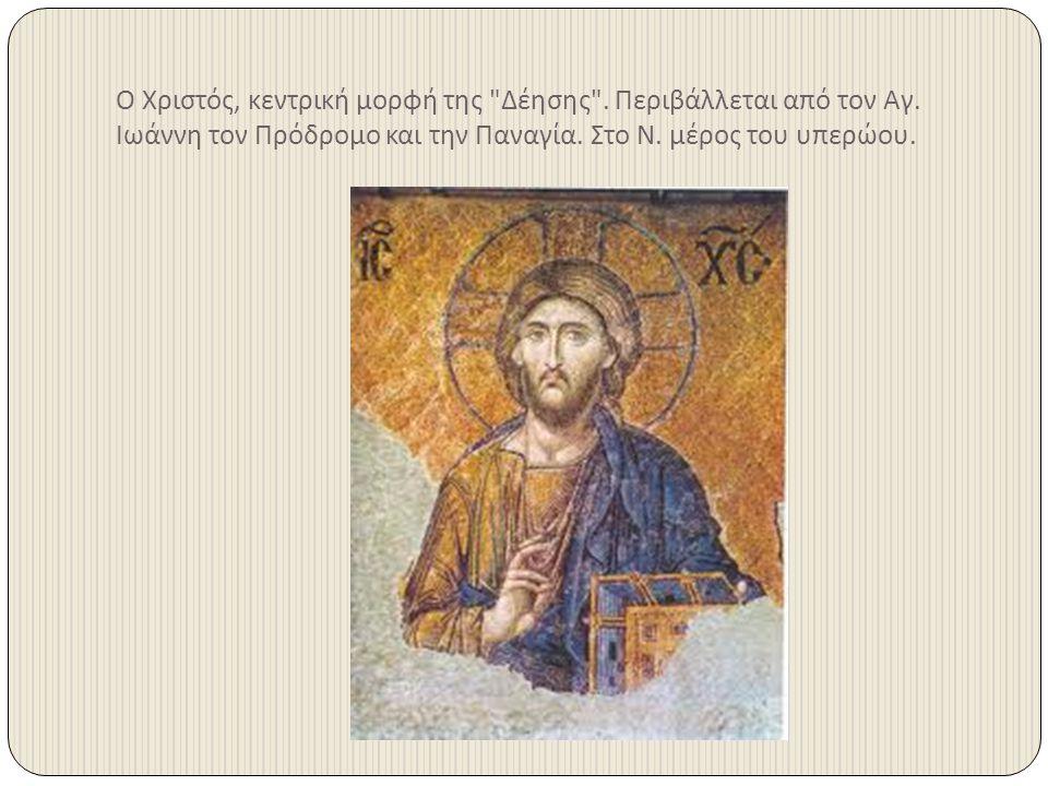 Ο Χριστός, κεντρική μορφή της