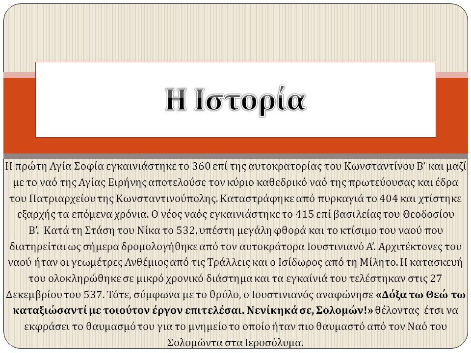 Ιερά Θεολογική Σχολή της Χάλκης Η Ἱερὰ Θεολογικὴ Σχολὴ τῆς Χάλκης ήταν η κύρια θεολογική σχολή του Οικουμενικού Πατριαρχείου της Κωνσταντινούπολης.