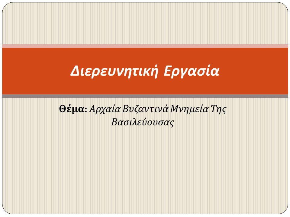 Αρχαιοβυζαντινά Μνημεία 1 ο : Βασιλική Κινστέρνα 2 ο : Χαλκή Πύλη 3 ο : Θεοδοσιανά Τείχη 4 ο : Πραιτώριο Κωνσταντινούπολης 5 ο : Επταπύργιο Κωνσταντινούπολης 6 Ο : Ιερά Θεολογική Σχολή Χάλκης