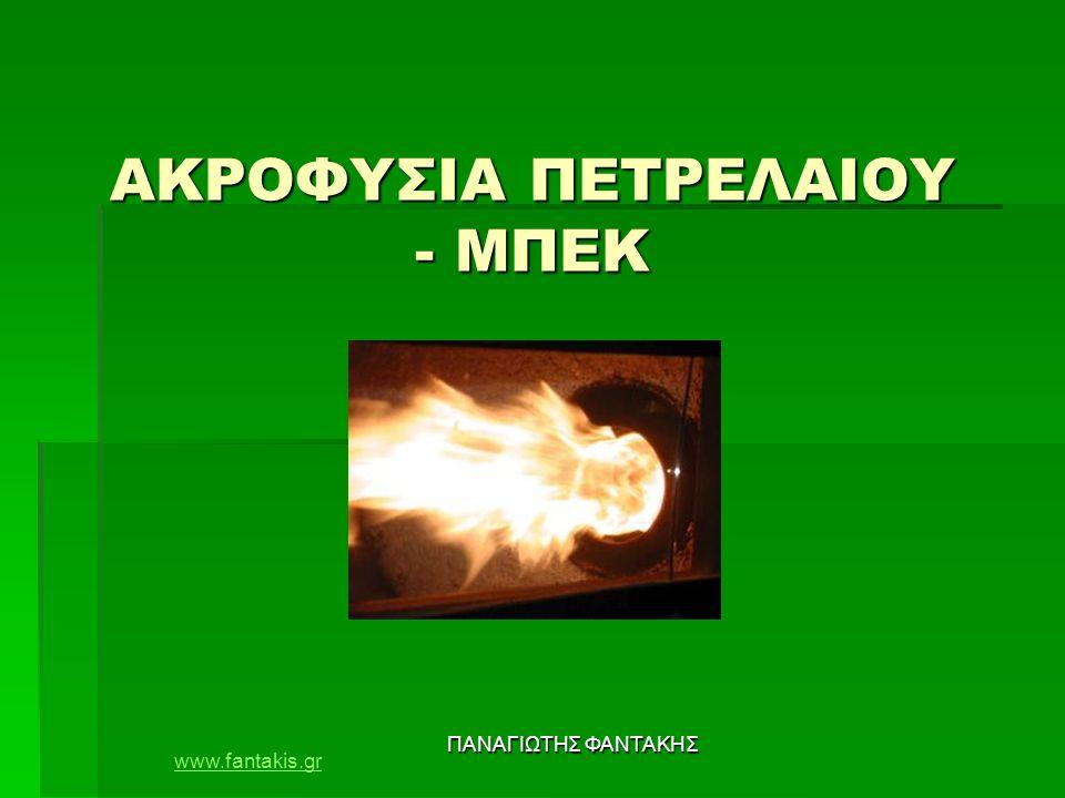ΠΑΝΑΓΙΩΤΗΣ ΦΑΝΤΑΚΗΣ ΑΚΡΟΦΥΣΙΑ ΠΕΤΡΕΛΑΙΟΥ - ΜΠΕΚ www.fantakis.gr