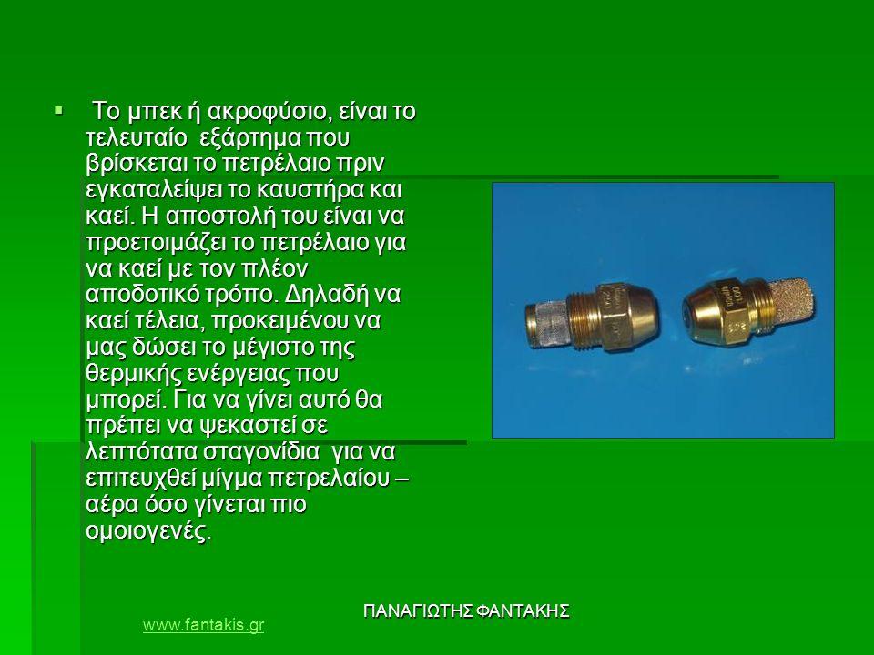 ΠΑΝΑΓΙΩΤΗΣ ΦΑΝΤΑΚΗΣ  Το μπεκ ή ακροφύσιο, είναι το τελευταίο εξάρτημα που βρίσκεται το πετρέλαιο πριν εγκαταλείψει το καυστήρα και καεί. Η αποστολή τ