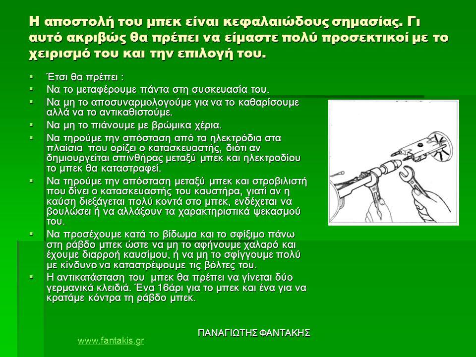 www.fantakis.gr ΠΑΝΑΓΙΩΤΗΣ ΦΑΝΤΑΚΗΣ Τα μπεκ τυποποιούνται με βάση :  Την παροχή του πετρελαίου σε USG/H ( γαλόνια ανά ώρα ) όταν η πίεση του καυσίμου είναι 7 bar.