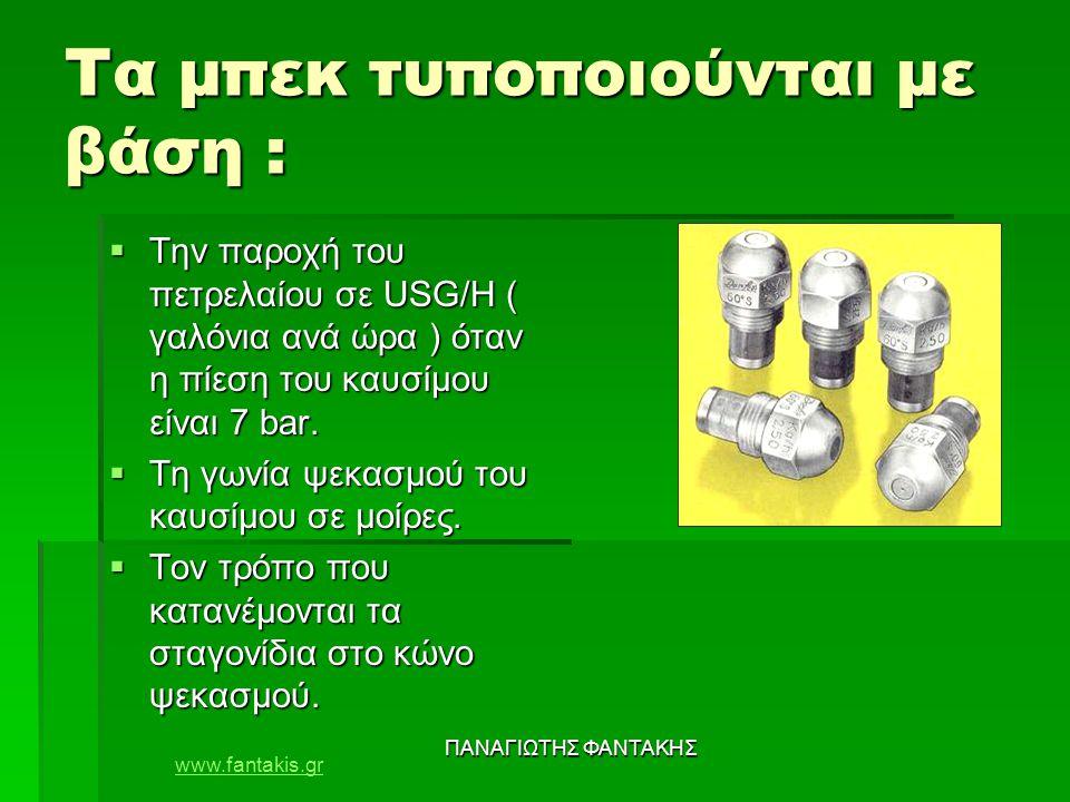 www.fantakis.gr ΠΑΝΑΓΙΩΤΗΣ ΦΑΝΤΑΚΗΣ ΕΠΙΛΕΓΟΝΤΑΣ ΜΠΕΚ  Προκείμενου να επιλέξουμε το κατάλληλο μπεκ για την κάθε περίπτωση, θα πρέπει να γνωρίζουμε τα παρακάτω στοιχεία:  Την απαιτούμενη παροχή πετρελαίου.
