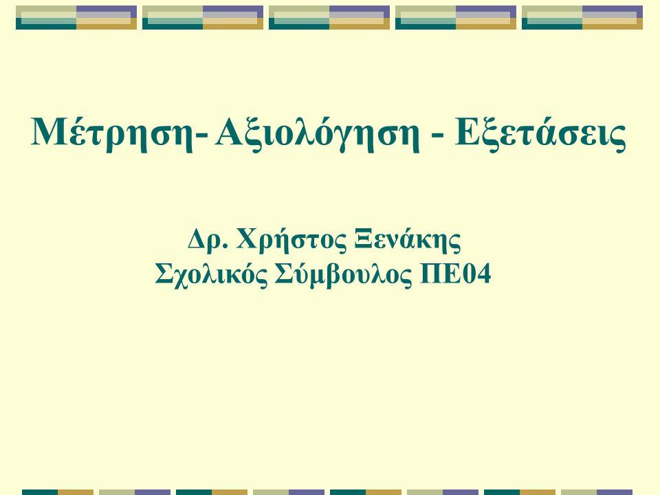 Παράδειγμα 4: Τα γραπτά ενός τμήματος 24 μαθητών χωρίζονται σε τρεις ομάδες των 8 μαθητών με βάση την κατάταξη της βαθμολογίας των γραπτών τους.
