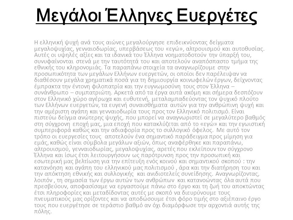 Μεγάλοι Έλληνες Ευεργέτες Η ελληνική ψυχή ανά τους αιώνες μεγαλούργησε επιδεικνύοντας δείγματα μεγαλοψυχίας, γενναιοδωρίας, υπερβάσεως του «εγώ», αλτρ