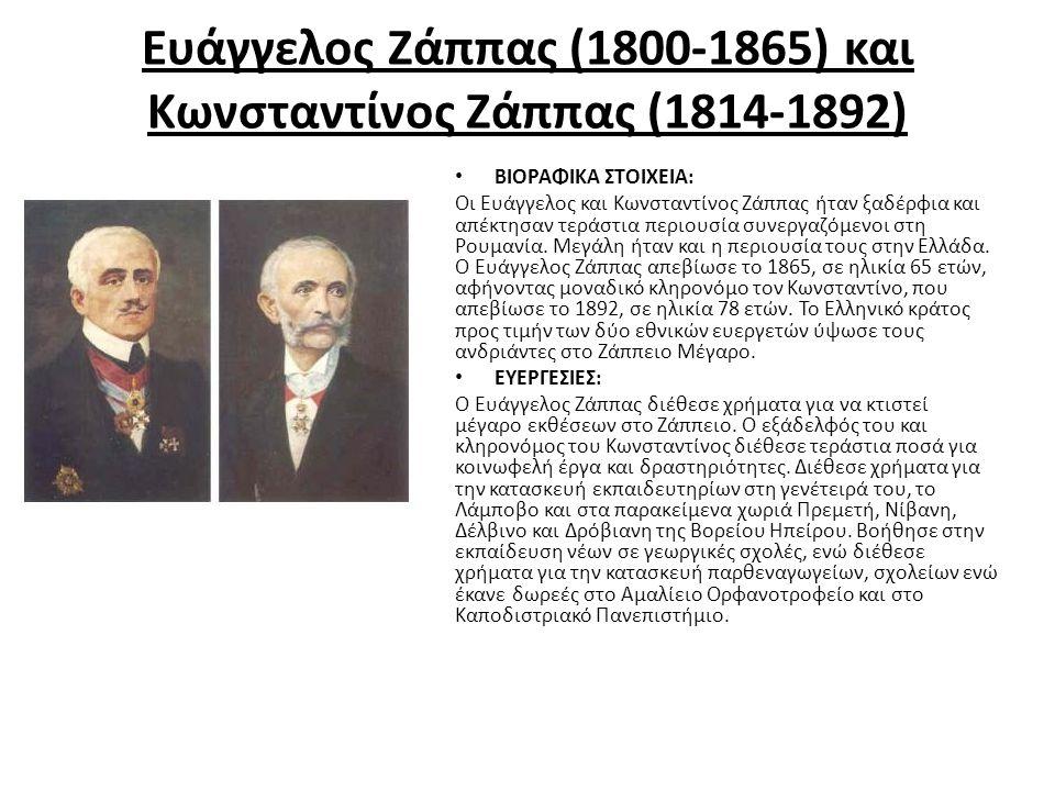 Ευάγγελος Ζάππας (1800-1865) και Κωνσταντίνος Ζάππας (1814-1892) ΒΙΟΡΑΦΙΚΑ ΣΤΟΙΧΕΙΑ: Οι Ευάγγελος και Κωνσταντίνος Ζάππας ήταν ξαδέρφια και απέκτησαν