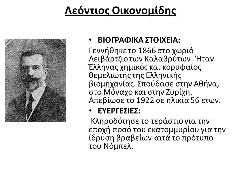 Λεόντιος Οικονομίδης ΒΙΟΓΡΑΦΙΚΑ ΣΤΟΙΧΕΙΑ: Γεννήθηκε το 1866 στο χωριό Λειβάρτζιο των Καλαβρύτων. Ήταν Έλληνας χημικός και κορυφαίος θεμελιωτής της Ελλ