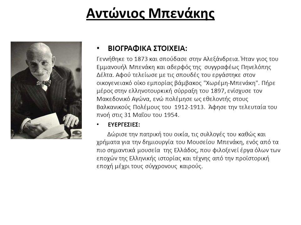 Αντώνιος Μπενάκης ΒΙΟΓΡΑΦΙΚΑ ΣΤΟΙΧΕΙΑ: Γεννήθηκε το 1873 και σπούδασε στην Αλεξάνδρεια. Ήταν γιος του Εμμανουήλ Μπενάκη και αδερφός της συγγραφέως Πην